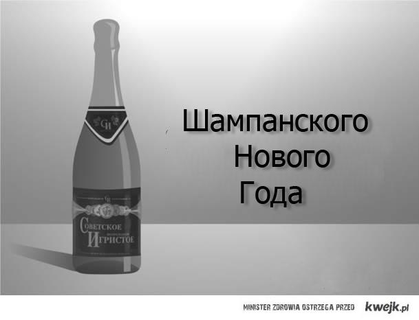 ШампанскогоНовогоГода